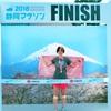 【レースレポート】静岡マラソン振り返り