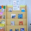 とある学校の図書館(図書の1年のお仕事 2月3月)