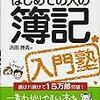 浜田勝義『まずはこの本から! はじめての人の簿記入門塾』