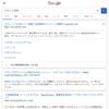 グーグル検索で「グラニフ 好き」で1.0位を取ってしまった【検索アナリティクス】