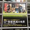 「ポスターでみる映画史Part 3 SF・怪獣映画の世界」展 @東京国立近代美術館フィルムセンター