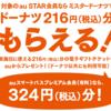 2月3日は三太郎の日!ミスドでドーナツもらえる!