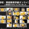 【開催レポ】小学校の保護者向け・オンライン講座