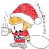 サンタクロースはいるの?クリスマスに子供に聞かれた時の対処法