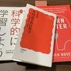 ★【英語科学的勉強法】〜公開!英語の学習計画〜