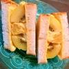 ゴールドキウイと河内晩柑のクリームチーズサンド