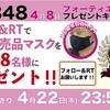 【案内】「48(フォーティエイト)の日」プレゼントキャンペーン