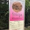 「えがかれた江戸時代の広島」と地図