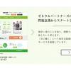 【特別説明会】「ソーシャルベンチャーの社長登壇」(㈱ゼネラルパートナーズ)