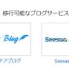 Yahoo!(ヤフー)ブログから他ブログへ無料で移行する方法!