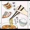 お箸ってすごく便利なアイテム(日常マンガ)
