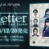 PS4/Vita/Switch『√Letter  Last Answer』のPV公開中!実写のビジュアルショックに震えろ!