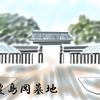 三笠宮さま薨去。【葬儀費用2億8900万円】の報道ってどうなの?