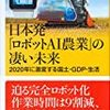 日本発 ロボットAI農業のすごい未来