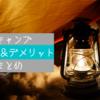 冬キャンプの個人的メリット&デメリットまとめ!冬は・・・いいぞ!!