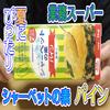 業務スーパー シャーベットの素 パイン 無果汁1kg、家で凍らせる、夏に嬉しい紙パックシリーズ!