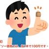 【悲報】 ダイソー価格では、指1本で100円です・・・