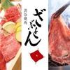 【サーロイン】会社の皆で贅沢なコース焼肉!【渋谷】