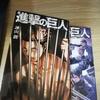 進撃の巨人、27巻の感想(ざっくりネタバレ有)―26巻もう一回読みました(笑)―