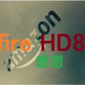 kindle Fire HD  8 を数日使った感想