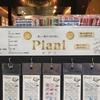 内側に記載できるシール「Piani」