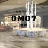 GW旭川旅行記④「星野リゾート OMO7 旭川」の宿泊レポ