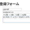 フォームデータをデータベースに登録します