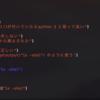 Python 3 からシェル(bash)のコマンドを実行する