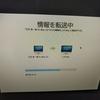 Mac移行計画(実施編)【半蔵門ビジネス雑談】20180419