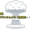 【悲報】 アパマンショップ、吹き飛ぶ・・・