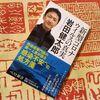 【緊急事態日記】岩田健太郎さんの新著『新型コロナウイルスの真実』を読む