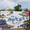 2021/4/23 【企画展】極彩蛇頭魚・スネークヘッド