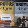 『BRUTUS』2号連続《村上春樹》大特集。11/1号は「聴く。観る。集める。食べる。飲む。」編だーっ!!