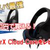 【コスパ最強】5,000円で買えるヘッドセット『HyperX Cloud Stinger Core』が超優秀!!