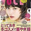 【雑誌付録】VoCE(ヴォーチェ)12月号 増刊/ふくらはぎシェイパー/小魚しらすのYouTube動画