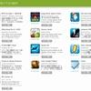 Google Play、アプリダウンロード数250億本達成で25円セール