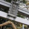 上八木の細野神社