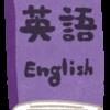 英文法について ~区別できていない人が多い~ [大学受験]