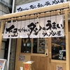 【つけ麺】下品なぐらいダシのうまいラーメン屋(都島)