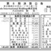Dole International Holdings株式会社 第8期決算公告