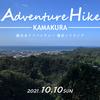 10月10日に「観光&アドベンチャー 鎌倉ハイキング」開催!昼の鎌倉トレイル大冒険!