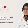 UrDocのお医者さん【1】スフィ・ノルハニ先生「日本語が話せても、ネットで病院を調べるのは簡単ではない」