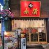 【今週のラーメン1213】 赤備 (神奈川・川崎) 鶏豚中華そば