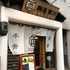 【今週のラーメン2576】 麺屋 西川 (東京・曙橋) 特製牛骨麺 〜ちょっとしたご褒美的な手の届く贅沢ラーメン!満足度ありあり!!