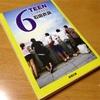 【読書記】6TEEN/石田衣良