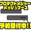 【パズデザイン】メジャーシートの収納に便利なアイテム「プロテクトメジャー メッシュケース」通販予約受付中!