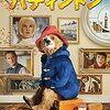 モフモフ可愛い、紳士なクマに会いたくなる。大人もほっこりできる映画『パディントン』