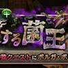 【ガーディアンズ】イベント:浸食の菌王 ドロップ率検証!