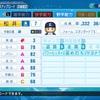 松井稼頭央【2002年再現】パワプロ2020