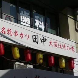 串カツ田中 下北沢店